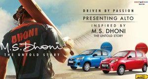 Maruti Suzuki Alto MS Dhoni special edition